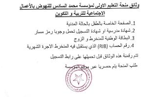 وثائق منحة التعليم الأولي لمؤسسة محمد السادس للنهوض بالأعمال الاجتماعية للتربية والتكوين