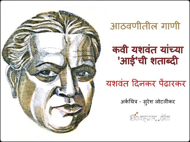 कवी यशवंत यांच्या 'आई'ची शताब्दी (Hundred Years of a Poem titled Aai by Yashwant)