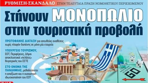 Ρύθμιση – σκάνδαλο στην τελευταία ΠΝΠ: Διαφημιστικό μονοπώλιο στον τουρισμό!