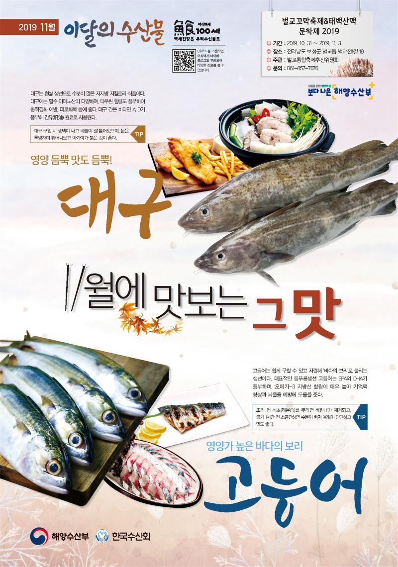 해수부, 2019년 11월 이달의 수산물로 '대구, 고등어' 선정