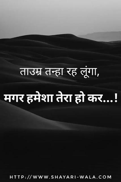 Hindi Sad shayari , hindi sad status , shayari-wala