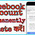 Facebook Account को Permanently Delete कैसे करें ?