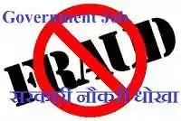 Sarkari-Naukri Government Job Fraud