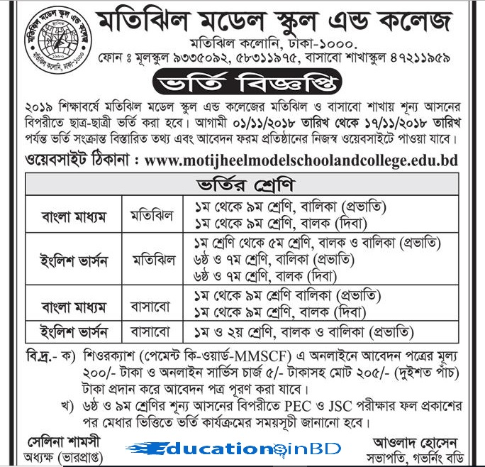 Motijheel Model School & College Admission Notice Result 2018-19 Session Download