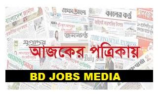 দৈনিক পত্রিকায় প্রকাশিত চাকরির খবর ১২ এপ্রিল ২০২১ - today newspaper published Job news 12 april 2021 - চাকরির খবর ২০২১ - bd jobs media