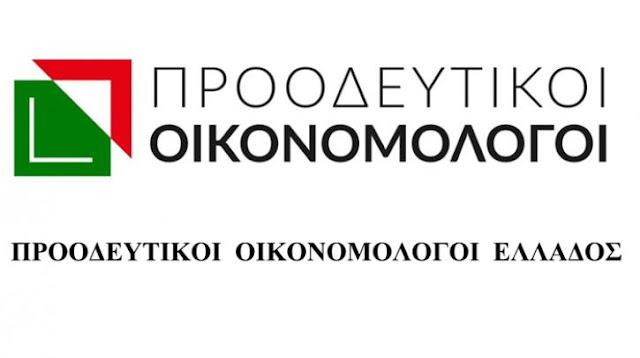 Οι Προοδευτικοί Οικονομολόγοι Ελλάδας στηρίζουν την νέα κινητοποίηση των Λογιστών-Φοροτεχνικών