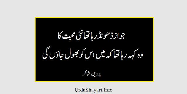 parveen shakir quotes in urdu- Mohabbat shayari on image by urdushayari.info