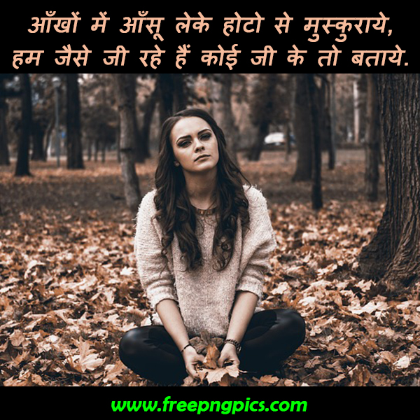 Heart Touching Sad Status In Hindi