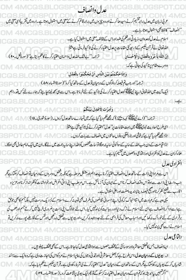 4 MCQ's: Islamiat Complete Notes - Adal-o-Insaaf - عدل و انصاف
