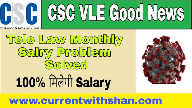 Tele Law Salary, CSC Tele Law Salary 2021