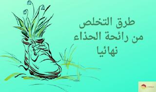 طرق التخلص من رائحة الحذاء نهائيا