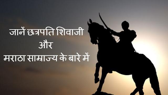 जानें छत्रपति शिवाजी और मराठा साम्राज्य के बारे में