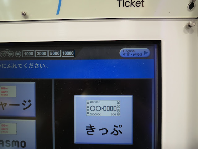 SUICA PASMO Ticket machine in English. Tokyo Consult. TokyoConsult.