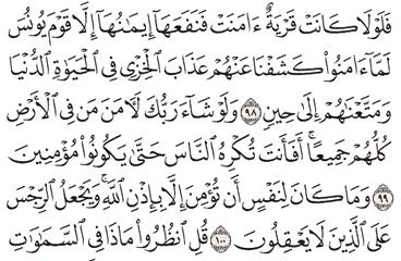 Tafsir Surat Yunus Ayat 96, 97, 98, 99, 100