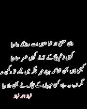 Wohi Ishq Tha-Faraz Ahmed Faraz | Four Line Urdu Poetry چار لائن اردو شاعری