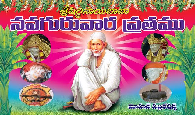 నవ గురువారాల వ్రతకల్పం | Nava Guruvarala Vratham | GRANTHANIDHI | MOHANPUBLICATIONS | bhaktipustakalu
