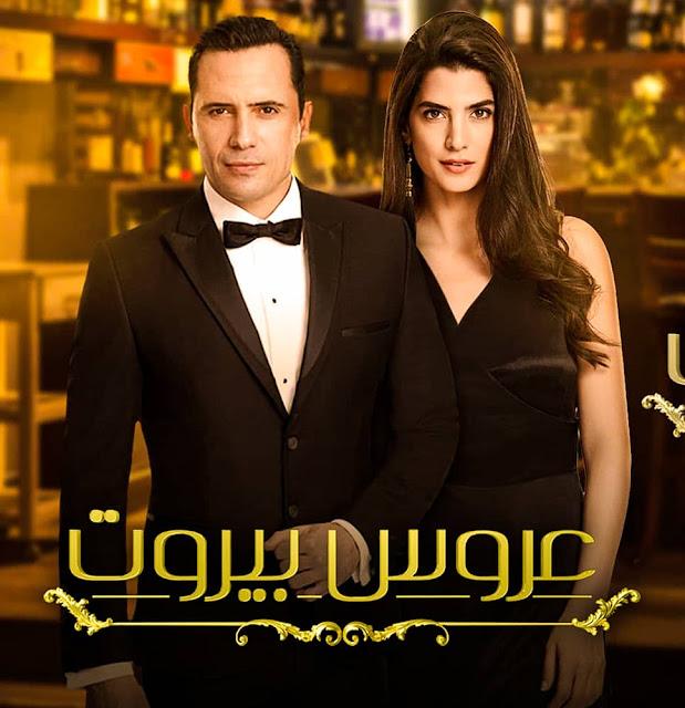 أحداث مسلسل عروس بيروت الحلقة 49 كاملة والقنوات الناقلة للمسلسل