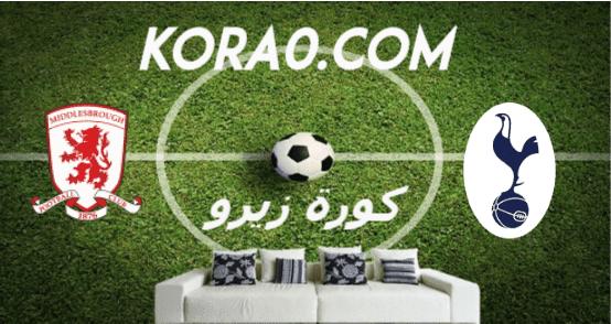 مشاهدة مباراة توتنهام وميدلزبرة بث مباشر اليوم 14-1-2020 كأس الإتحاد الإنجليزي