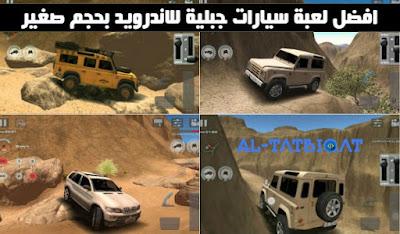 تحميل لعبة OffRoad Drive Desert Pro