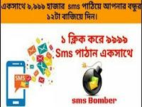 এক সাথে অনেক গুলো sms যে ভাবে পাঠাতে হয় | Sms Bombing এক সাথে ৯,৯৯৯ হাজার sms পাঠিয়ে আপনার বন্ধুর ১২টা বাজিয়ে দিন