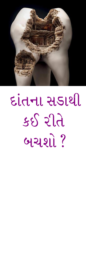 http://www.drkatarmal.com/2014/11/dental-caries-in-gujarati-language-oral.html