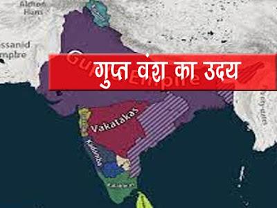 गुप्त वंश का उदय Rising of Gupta's Dynasty in Hindi
