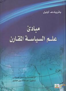 مبادئ علم السياسة المقارن - باتريك هـ أونيل