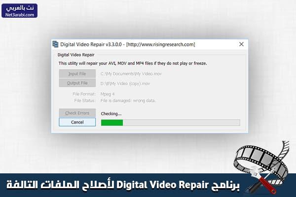 تحميل برنامج اصلاح الملفات التالفة عربي