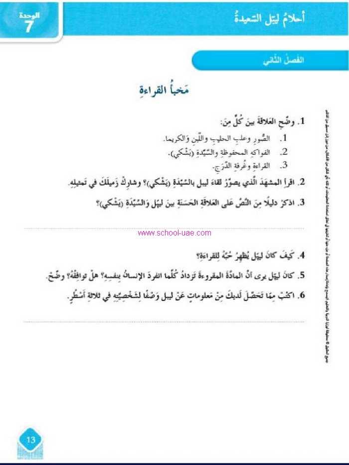 حل رواية احلام ليبل السعيدة للصف السادس الفصل  الثالث 2020الامارات