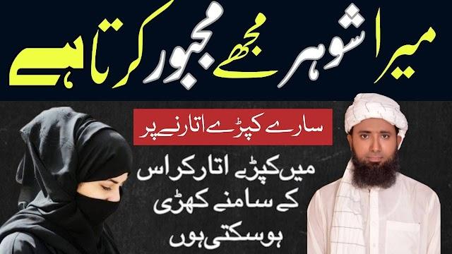 Sare Kapry Utar Ker Humbistari Karna Jaiz Hai  | Miyan Biwi ka Kapre Utar Humbistri Karna Jaiz Hai | Husband And Wife Masail