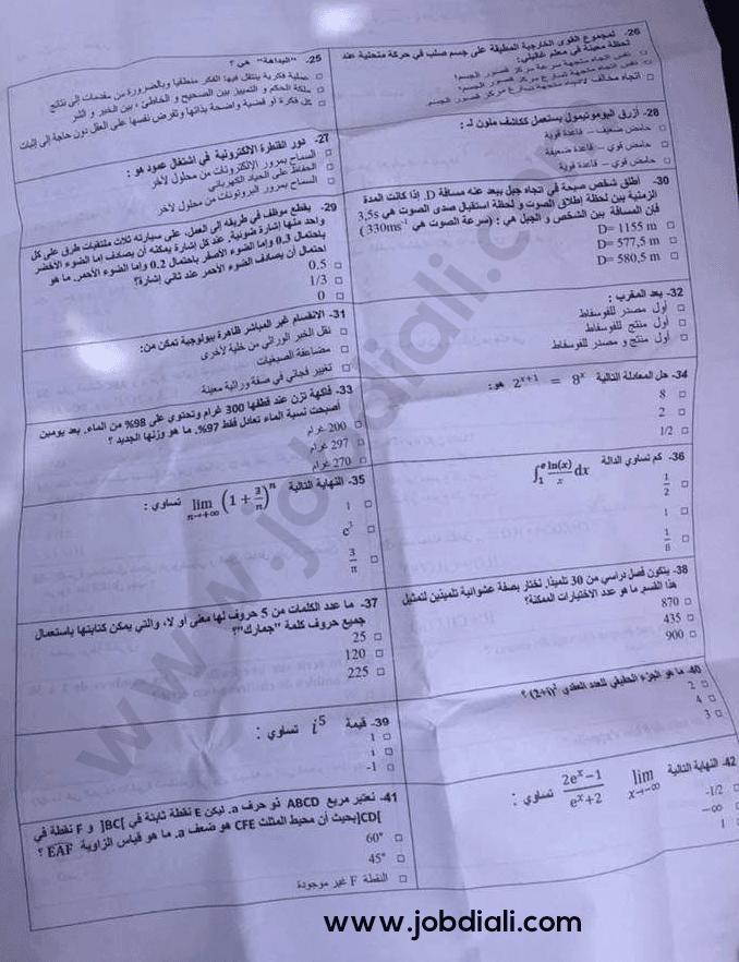 Exemple Concours des Administrateurs 3ème grade - Administration des Douanes et Impôts Indirects