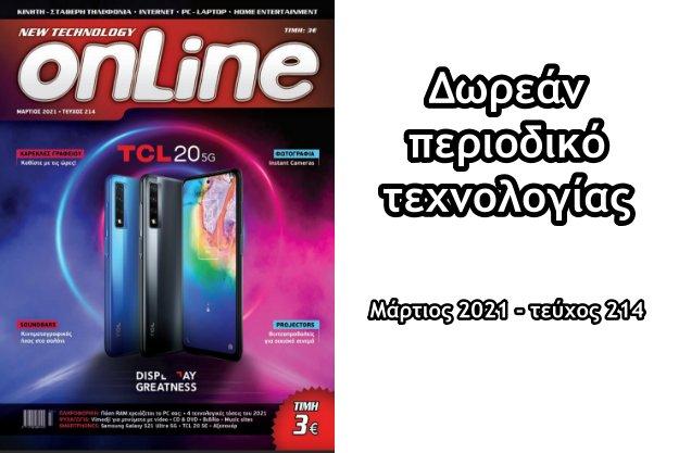 Δωρεάν περιοδικό τεχνολογίας: Online