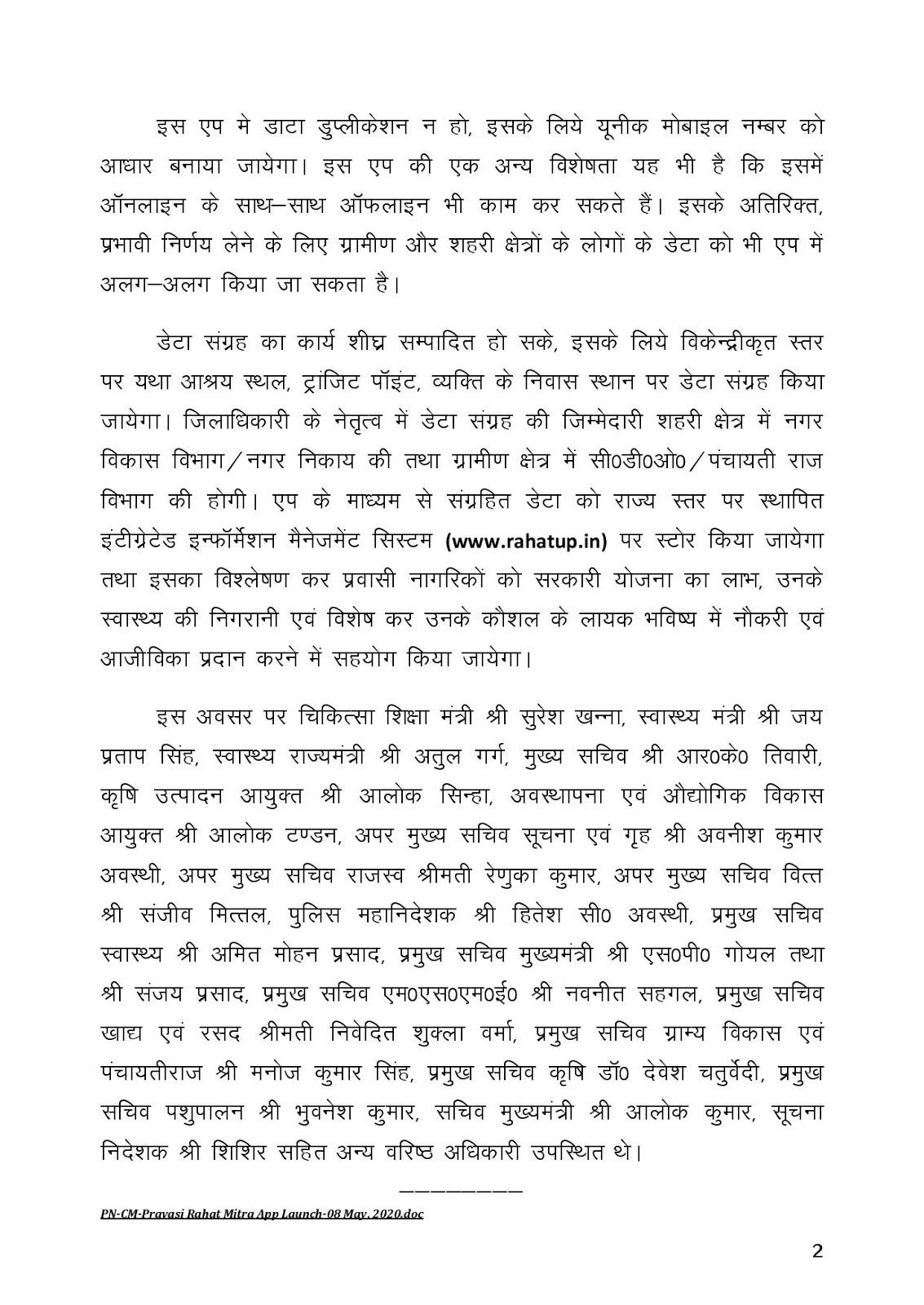 UP के CM ने 'प्रवासी राहत मित्र एप' का लोकार्पण किया -१