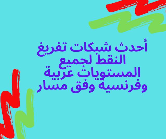 أحدث شبكات تفريغ النقط لجميع المستويات عربية وفرنسية وفق مسار 2021