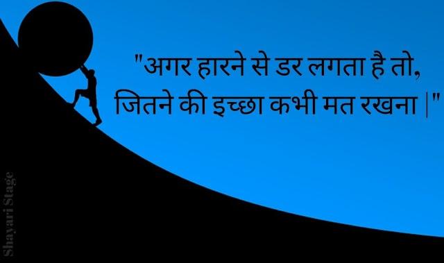 Best Motivational Quotes in Hindi | सुविचार जो सफल बनने पर मजबूर कर दे!