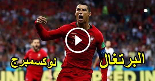 شاهدة المباراة المنتظرة البرتغال ضد لوكسمبرج بث مباشر بتاريخ 11-10-2019
