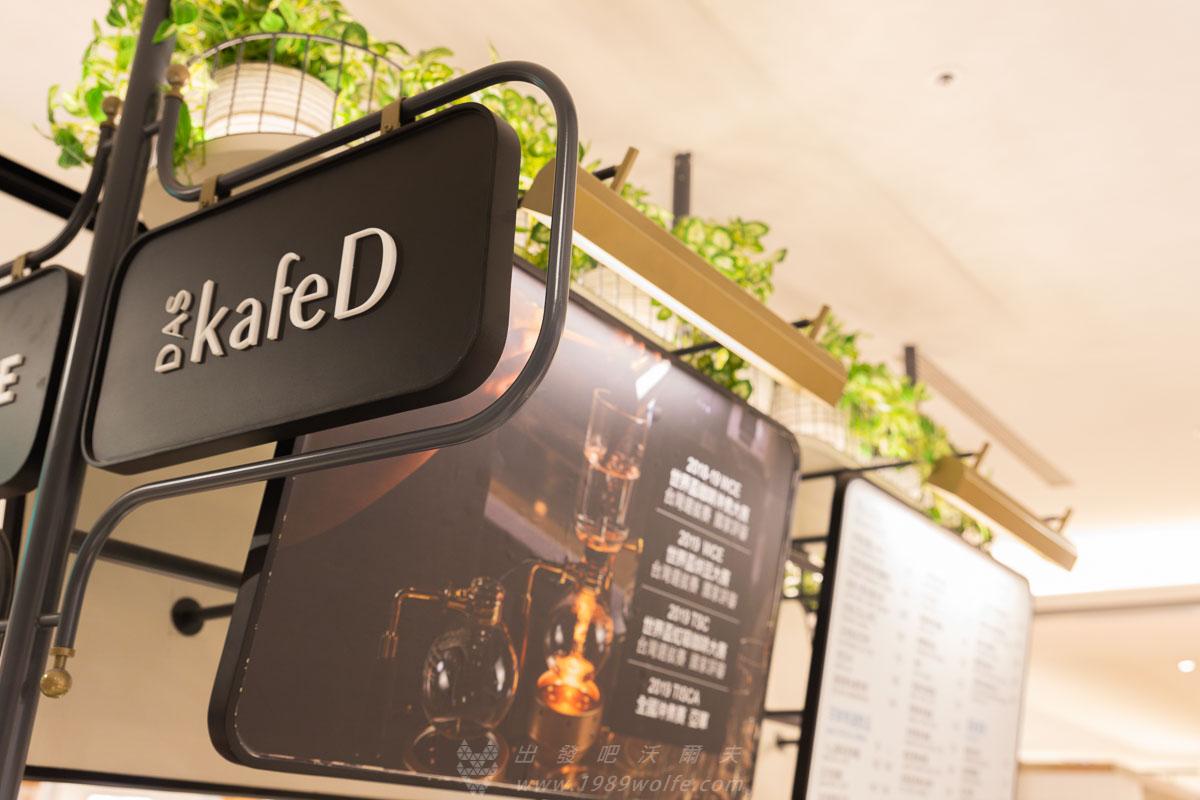 KafeD