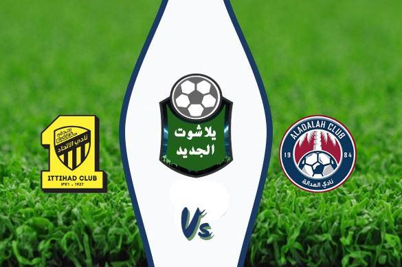نتيجة مباراة الاتحاد والعدالة اليوم الاربعاء 9 / سبتمبر / 2020 الدوري السعودي