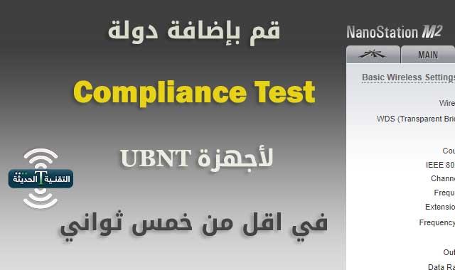 شرح إضافة دولة Compliance Test