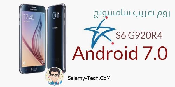 روم تعريب هاتف سامسونج S6 G920R4 US Cellular
