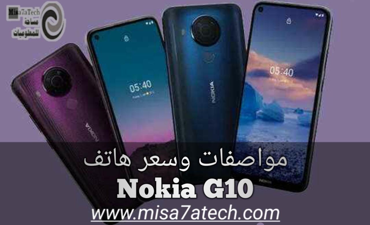مواصفات وسعر هاتف Nokia G10 | سعر ومواصفات Nokia G10.