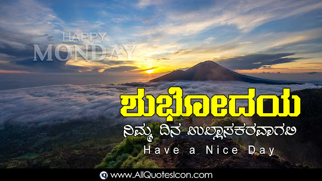 Kannada-good-morning-quotes-wishes-for-Whatsapp-Life-Facebook-Images-Inspirational-Thoughts-Sayings-greetings-wallpapers-pictures-images