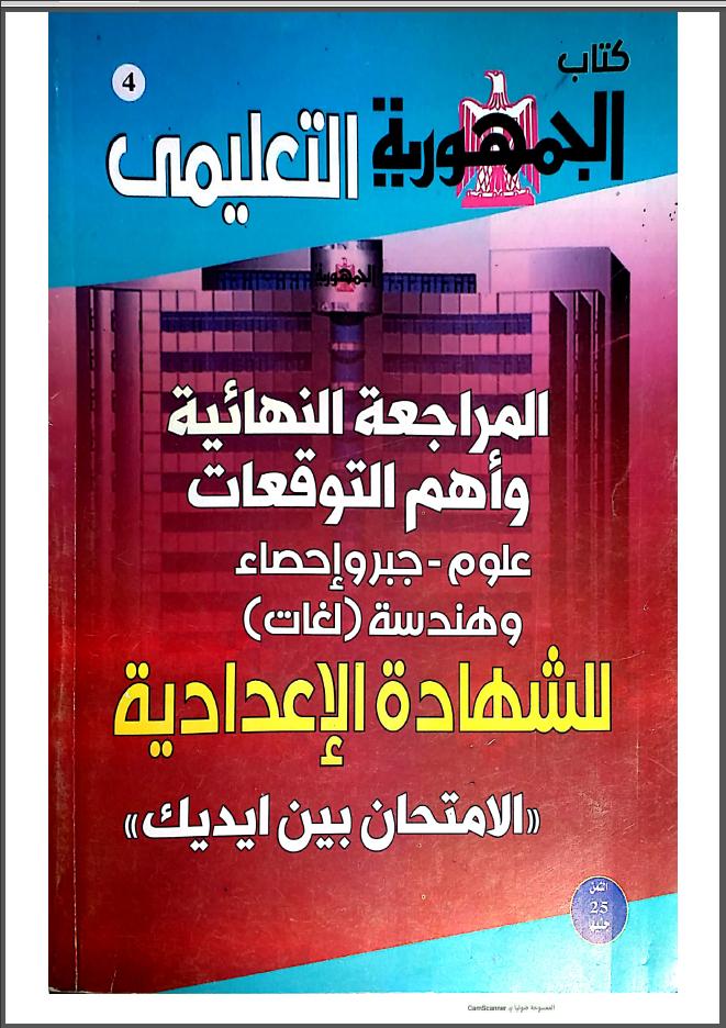 المراجعة النهائية algebra للصف الثالث الإعدادى الترم الثانى 2021 من جريدة الجمهورية