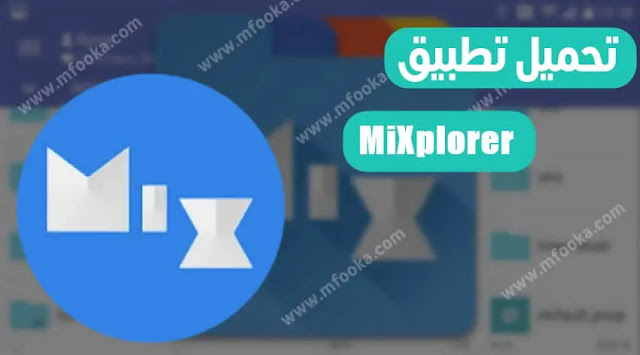 تطبيق اندرويد اسطوري 2020 موجودة MiXplorer.webp