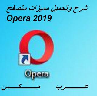 Opera 2019