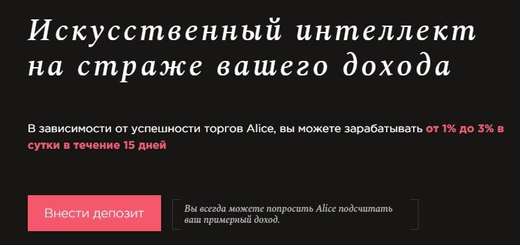 Инвестиционные планы Alice Trade