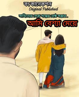 আমি বেশ্যা মেয়ে | Bengali Heart touching Story | Sad Story | Dukkher golpo