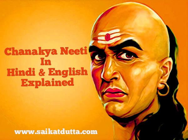 Chanakya Niti (Neeti) in  Hindi and English Explained Image Download