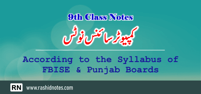 9th Class Computer Science Notes all Chapters PDF Download