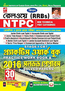 Kiran's Railway (RRBs) NTPC Stage-I CBT Practice Work Book & Solved Papers